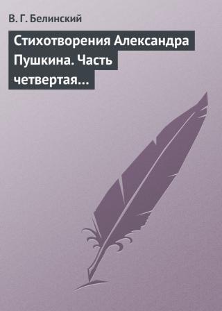 Стихотворения Александра Пушкина. Часть четвертая…