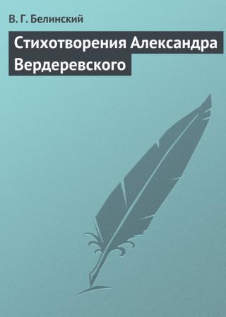 Стихотворения Александра Вердеревского