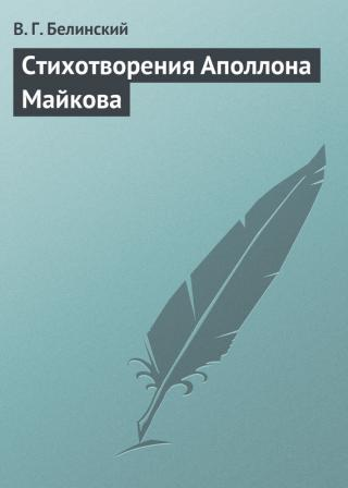 Стихотворения Аполлона Майкова