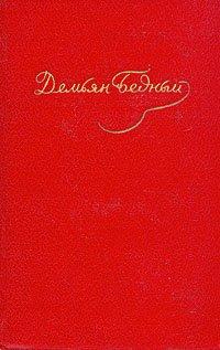 Стихотворения, басни, повести, сказки, фельетоны (1921-1929)