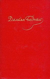 Стихотворения, басни, повести, сказки, фельетоны (ноябрь 1917-1920)