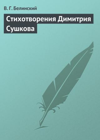 Стихотворения Димитрия Сушкова