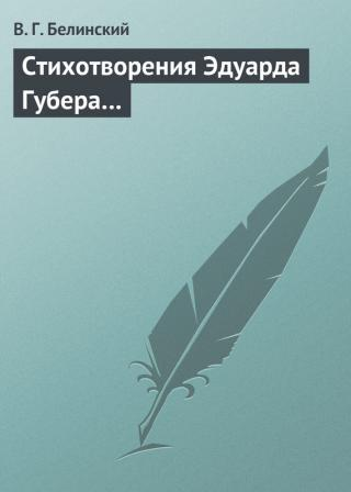 Стихотворения Эдуарда Губера…