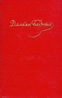 Стихотворения, эпиграммы, басни, сказки, повести (1908 — октябрь 1917)