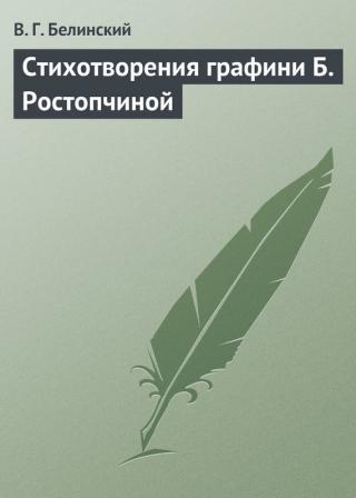 Стихотворения графини Б. Ростопчиной