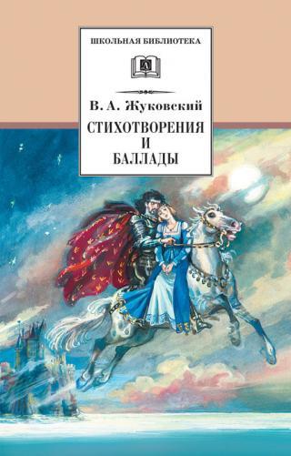 Стихотворения и баллады [Художник Ю. Иванов]