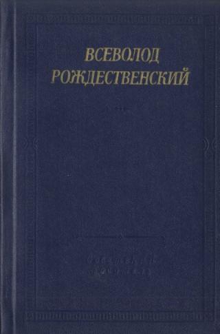 Стихотворения и переводы [сборник]