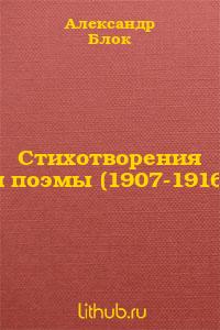 Стихотворения и поэмы (1907-1916)