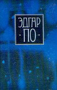 Стихотворения и поэмы Эдгара По в переводе Константина Бальмонта