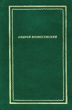 Стихотворения и поэмы. Т. 2