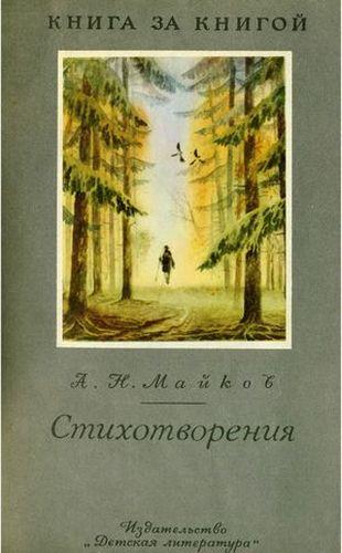 Стихотворения [илл. М. Пушков]