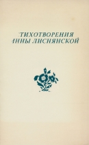 Стихотворения Инны Лиснянской: На опушке сна