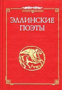 """Стихотворения из сб. """"Эллинские поэты"""""""