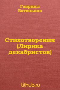 Стихотворения (Лирика декабристов)