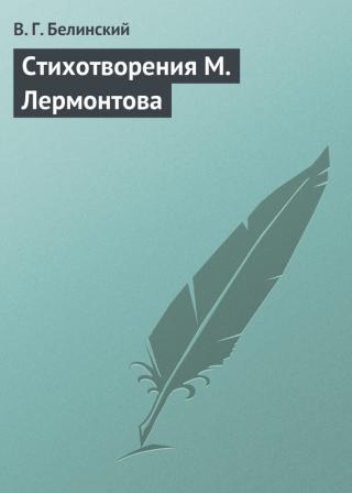 Стихотворения М. Лермонтова