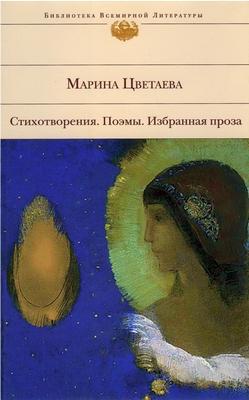 Стихотворения; Поэмы; Избранная проза