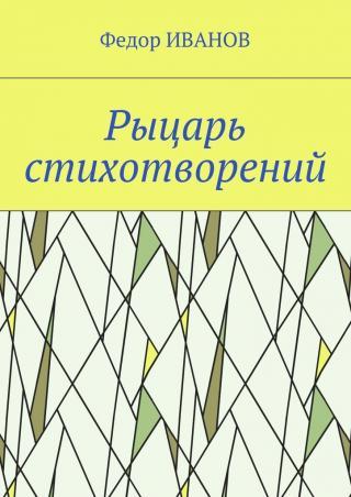 Стихотворения (Полное собрание стихотворений)