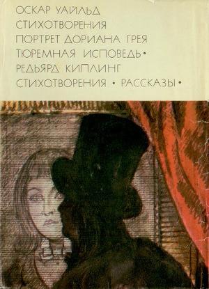 Стихотворения. Портрет Дориана Грея. Тюремная исповедь. Рассказы