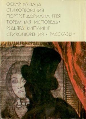 Стихотворения. Портрет Дориана Грея. Тюремная исповедь; Стихотворения. Рассказы