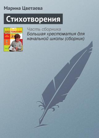 Стихотворения, посвященные Марине Цветаевой