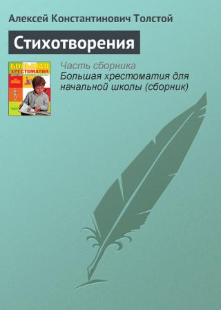 Стихотворения (сборник)