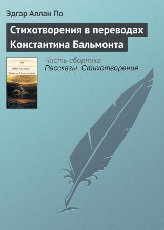 Стихотворения в переводах Константина Бальмонта