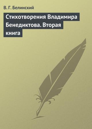 Стихотворения Владимира Бенедиктова. Вторая книга