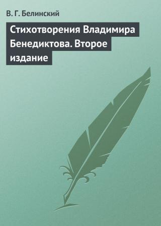 Стихотворения Владимира Бенедиктова. Второе издание