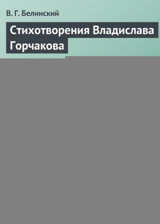 Стихотворения Владислава Горчакова