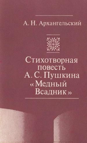 Стихотворная повесть А. С. Пушкина «Медный Всадник»
