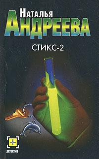 Стикс - 2