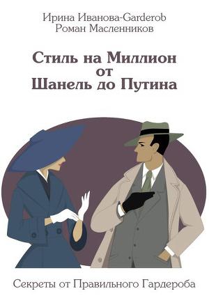 Стиль на Миллион от Шанель до Путина (СИ)