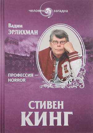 Стивен Кинг. Профессия - Horror