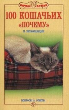 Сто кошачьих почему