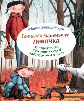 Сто один способ заблудиться в лесу [Иллюстрации Саши Ивойловой]