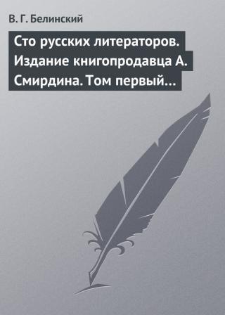 Сто русских литераторов. Издание книгопродавца А. Смирдина. Том первый…