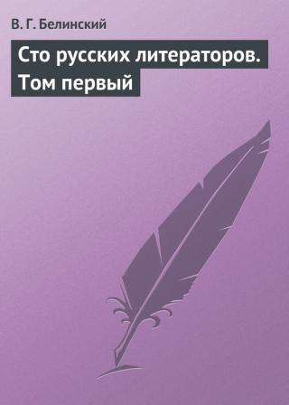 Сто русских литераторов. Том первый