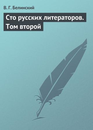 Сто русских литераторов. Том второй