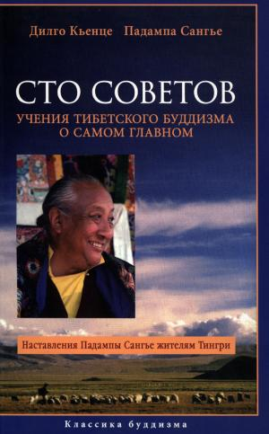 Сто советов. Учения тибетского буддизма о самом главном