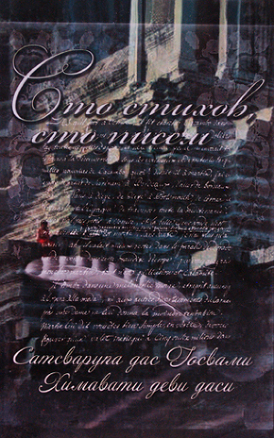Сто стихов о Шриле Прабхупаде