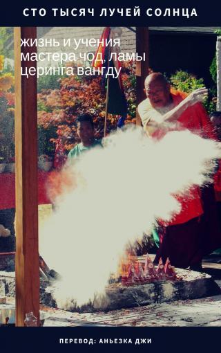 Сто тысяч лучей солнца: жизнь и учения мастера Чод, ламы Церинга Вангду