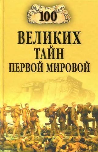 Сто великих тайн Первой мировой [Maxima-Library]