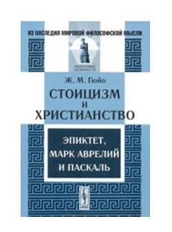 Стоицизм и христианство. Эпиктет, Марк Аврелий и Паскаль [Издание второе]
