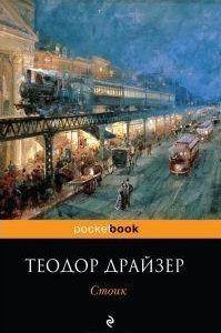 Стоик (др. изд.)