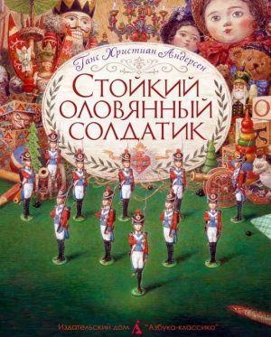 Стойкий оловянный солдатик (пер. Ганзен, илл. Ломаев)