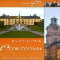 Стокгольм. История. Легенды. Предания