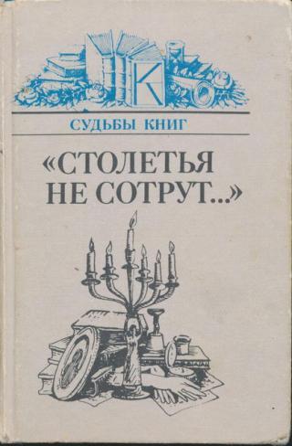 «Столетья не сотрут...»: Русские классики и их читатели