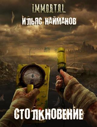 Столкновение [publisher: SelfPub.ru]