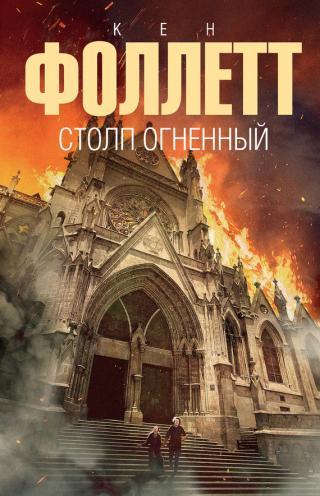 Столп огненный [litres] [A Column of Fire-ru]