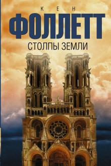 Столпы земли. Книга 1